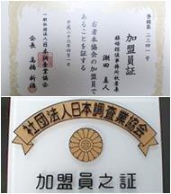 社団法人日本調査業協会 加盟員証