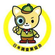 日本探偵業界